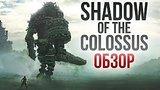 видео 5 мин. 54 сек. Shadow of the Colossus - Ремейк великой игры (Обзор/Review) раздел: Игры добавлено: 13 февраля 2018