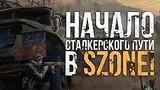видео 14 мин. 59 сек. Начало сталкерского пути в sZone! раздел: Игры добавлено: 11 июля 2015
