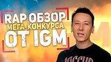 видео 1 мин. 2 сек. Rap Обзор Мега-Конкурса от IGM раздел: Игры добавлено: 11 июля 2015