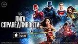 видео 31 сек. Лига справедливости - уже в iTunes раздел: Кино, ТВ, телешоу добавлено: 15 февраля 2018