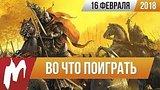 видео 7 мин. 59 сек. ?Во что поиграть на этой неделе — 16 февраля (Kingdom Come: Deliverance, Dynasty Warriors 9, Fe) раздел: Игры добавлено: 17 февраля 2018