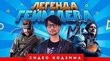 видео 9 мин. 22 сек. Легенда геймдева: Хидео Кодзима раздел: Игры добавлено: 21 февраля 2018