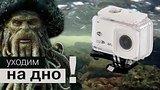 видео 4 мин. 26 сек. Обзор экшн-камеры Gmini MagicEye HDS8000 с ненастоящим 4K-видео раздел: Технологии, наука добавлено: 21 февраля 2018