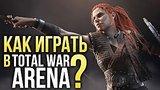 видео 8 мин. 37 сек. Как играть в TOTAL WAR: ARENA? раздел: Игры добавлено: 23 февраля 2018