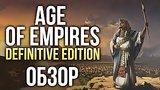 видео 6 мин. 48 сек. Age of Empires: Definitive Edition - 20 лет спустя (Обзор/Review) раздел: Игры добавлено: 4 марта 2018