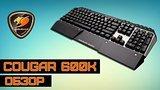 видео 5 мин. 27 сек. Cougar 600K Обзор. Механика на Cherry MX раздел: Технологии, наука добавлено: 11 июля 2015