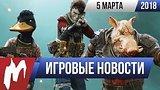 видео 13 мин. 48 сек. Игромания! ИГРОВЫЕ НОВОСТИ, 5 марта (Mutant Year Zero, Fear The Wolves, Final Fantasy 15) раздел: Игры добавлено: 6 марта 2018