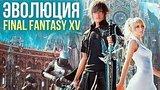 видео 8 мин. 20 сек. Эволюция Final Fantasy 15. От релиза до Windows Edition раздел: Игры добавлено: 7 марта 2018