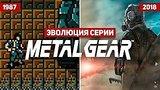 видео 28 мин. 23 сек. Эволюция серии игр Metal Gear Solid (1987 - 2018) раздел: Игры добавлено: 8 марта 2018