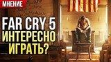 видео 12 мин. 45 сек. Far Cry 5 - Интересно играть? Мнение раздел: Игры добавлено: 8 марта 2018