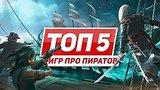 видео 9 мин. 19 сек. ТОП 5 игр про пиратов раздел: Игры добавлено: 9 марта 2018