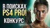 видео 1 мин. 11 сек. В поисках PS4 PRO! Конкурс по фильму «Tomb Raider: Лара Крофт» раздел: Игры добавлено: 13 марта 2018