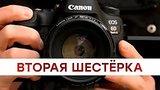 видео 4 мин. 4 сек. Canon EOS 6D Mark II: недорогая полнокадровая зеркалка раздел: Технологии, наука добавлено: 15 марта 2018