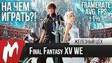 видео 7 мин. 13 сек. На чём играть в Final Fantasy XV? — Технический разбор и тест — Железный цех — Игромания раздел: Игры добавлено: 16 марта 2018