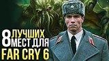 видео 10 мин. 28 сек. 8 лучших мест для Far Cry 6 (или Far Cry 7) раздел: Игры добавлено: вчера 21 марта 2018