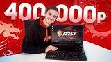 видео 5 мин. 32 сек. Обзор игрового ноутбука за 400 000 от MSI раздел: Игры добавлено: сегодня 22 марта 2018