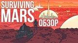 видео 6 мин. 50 сек. Surviving Mars - Алкоголики-веганы колонизируют Марс (Обзор/Review) раздел: Игры добавлено: 23 марта 2018