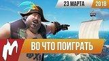видео 8 мин. 6 сек. ?Во что поиграть на этой неделе — 23 марта (Sea of Thieves, A Way Out, Ni no Kuni 2) раздел: Игры добавлено: 24 марта 2018