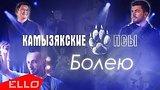 видео 4 мин. 4 сек. Камызякские псы - Болею / ELLO UP^ / раздел: Музыка, выступления добавлено: 28 марта 2018