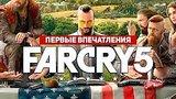 видео 7 мин. 6 сек. Первые впечатления о Far Cry 5 раздел: Игры добавлено: 31 марта 2018