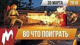 видео 7 мин. 49 сек. ?Во что поиграть на этой неделе — 30 марта (Far Cry 5, Neverwinter Nights EE, Titan Quest) раздел: Игры добавлено: 31 марта 2018