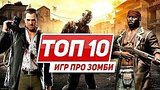 видео 18 мин. 37 сек. ТОП 10 игр про зомби раздел: Игры добавлено: 1 апреля 2018
