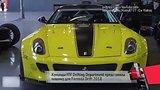 видео 2 мин. 1 сек. Новости с колес. Команда FFF Drifting Department представила машину для Formula Drift-2018 раздел: Авто, мото добавлено: 4 апреля 2018