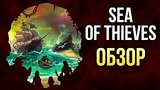 видео 9 мин. 15 сек. SEA OF THIEVES - Этот корабль идёт ко дну (Обзор/Review) раздел: Игры добавлено: 5 апреля 2018