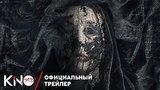 видео 2 мин. 1 сек. Муза смерти | Официальный трейлер раздел: Кино, ТВ, телешоу добавлено: 9 апреля 2018