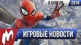видео 15 мин. 20 сек. Игромания! ИГРОВЫЕ НОВОСТИ, 9 апреля (Spider-Man, PlayStation 5, Spyro, HoloLens 2) раздел: Игры добавлено: 10 апреля 2018