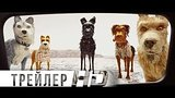 видео 2 мин. 37 сек. Остров собак | Официальный трейлер | HD раздел: Кино, ТВ, телешоу добавлено: 11 апреля 2018