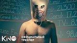 видео 2 мин. 47 сек. Шантаж | Официальный трейлер раздел: Кино, ТВ, телешоу добавлено: 11 апреля 2018