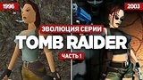 видео 14 мин. 25 сек. Эволюция серии игр Tomb Raider #1 (1996 - 2003) раздел: Игры добавлено: 12 апреля 2018