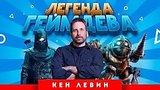видео 9 мин. 47 сек. Легенда геймдева: Кен Левин (серия Bioshock) раздел: Игры добавлено: 13 апреля 2018