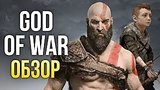 видео 9 мин. 27 сек. God Of War - Нужен ли нам такой Бог Войны? (Обзор/Review) раздел: Игры добавлено: 13 апреля 2018