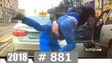 видео 13 мин. 18 сек. Новые Записи с Видеорегистратора за 12.04.2018 Видео № 881 раздел: Аварии, катастрофы, драки добавлено: 13 апреля 2018