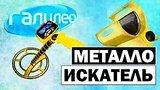 видео 3 мин. 30 сек. Галилео | Металлоискатель ? Metal detector раздел: Технологии, наука добавлено: 17 апреля 2018