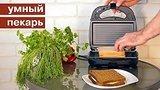 видео 4 мин. 2 сек. Мультипекарь Redmond SkyBaker RMB-M657/1S для выпечки вафель, пирожков, печенья и много другого раздел: Технологии, наука добавлено: 17 апреля 2018