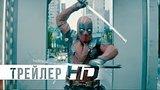 видео 2 мин. 23 сек. Дэдпул 2 | Официальный трейлер 2 | HD раздел: Кино, ТВ, телешоу добавлено: 20 апреля 2018