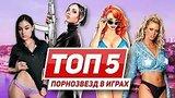 видео 8 мин. 55 сек. ТОП 5 порнозвезд в играх раздел: Игры добавлено: вчера 20 апреля 2018