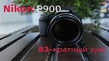 видео 4 мин. 19 сек. Обзор Nikon P900. Фотоаппарат с невероятным 83-кратным зумом раздел: Технологии, наука добавлено: вчера 20 апреля 2018