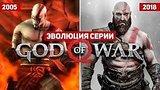 видео 18 мин. 46 сек. Эволюция серии игр God of War (2005 - 2018) раздел: Игры добавлено: 21 апреля 2018