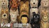видео 2 мин. 47 сек. Остров собак | Официальный трейлер раздел: Кино, ТВ, телешоу добавлено: 22 апреля 2018