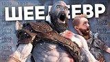 видео 10 мин. 8 сек. Отец года. Обзор на God of War раздел: Игры добавлено: 26 апреля 2018