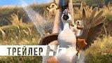 видео 2 мин. 4 сек. Папа-мама Гусь | Официальный трейлер | HD раздел: Кино, ТВ, телешоу добавлено: 27 апреля 2018