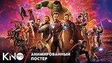 видео 16 сек. Мстители: Война бесконечности | Анимированный постер раздел: Кино, ТВ, телешоу добавлено: 27 апреля 2018