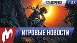 видео 14 мин. 11 сек. Игромания! ИГРОВЫЕ НОВОСТИ, 30 апреля (Cyberpunk 2077, Assassin's Creed, Battlefield 1) раздел: Игры добавлено: 1 мая 2018