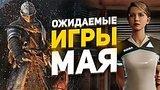 видео 10 мин. 37 сек. Самые ожидаемые игры Мая 2018 раздел: Игры добавлено: 2 мая 2018