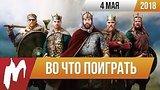 видео 7 мин. 57 сек. ?Во что поиграть на этой неделе — 4 мая (Total War Saga: Thrones of Britannia, City of Brass) раздел: Игры добавлено: 5 мая 2018