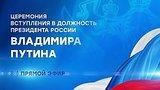 видео 59 мин. 1 сек. Инаугурация президента России: прямая трансляция раздел: Новости, политика добавлено: 7 мая 2018